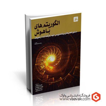کتاب الگوریتمهای باهوش؛ دستورالعملهای برنامهنویسی الهام گرفته شده از طبیعت