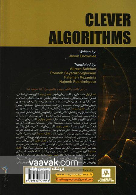 تصویر پشت جلد کتاب الگوریتمهای باهوش؛ دستورالعملهای برنامهنویسی الهام گرفته شده از طبیعت