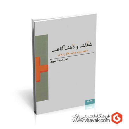 کتاب شفقت و ذهن آگاهی؛ نگاهی نو به چالشهای زندگی