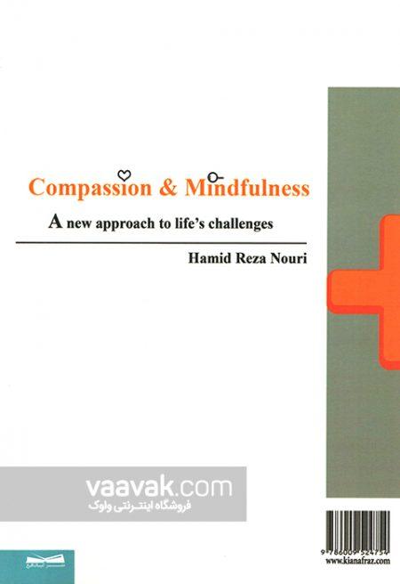 تصویر پشت جلد کتاب شفقت و ذهن آگاهی؛ نگاهی نو به چالشهای زندگی