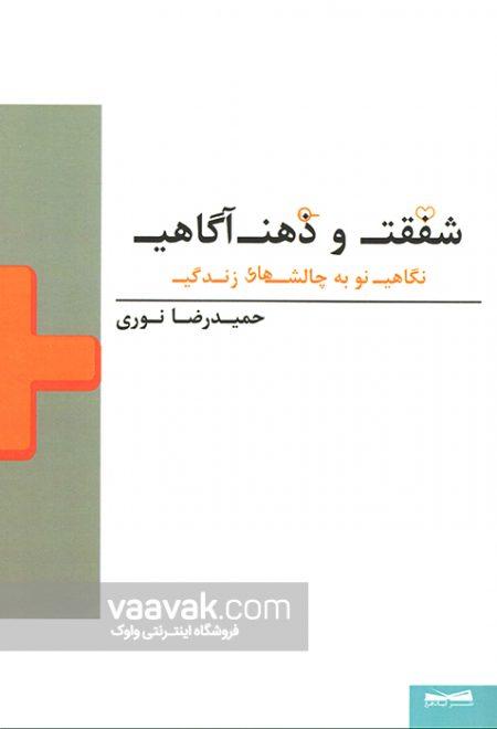 تصویر روی جلد کتاب شفقت و ذهن آگاهی؛ نگاهی نو به چالشهای زندگی