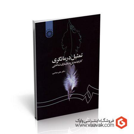 کتاب تمثیل درمانگری؛ کاربرد تمثیل در بازسازی شناختی