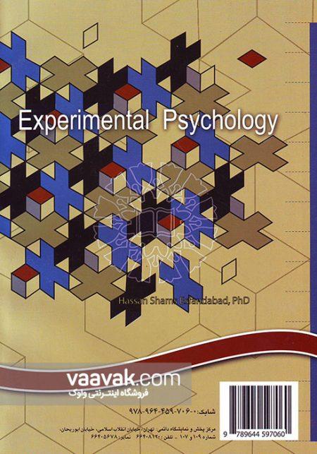 کتاب روانشناسی تجربی
