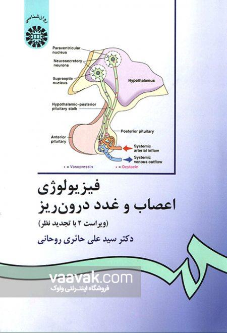 تصویر روی جلد کتاب فیزیولوژی اعصاب و غدد درونریز