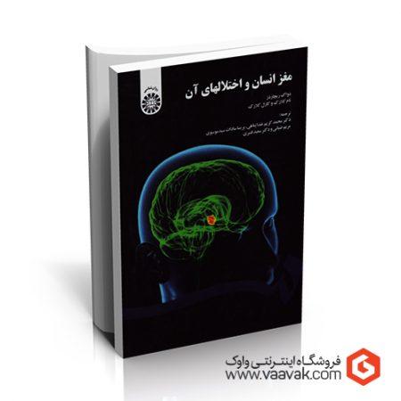 کتاب مغز انسان و اختلالهای آن