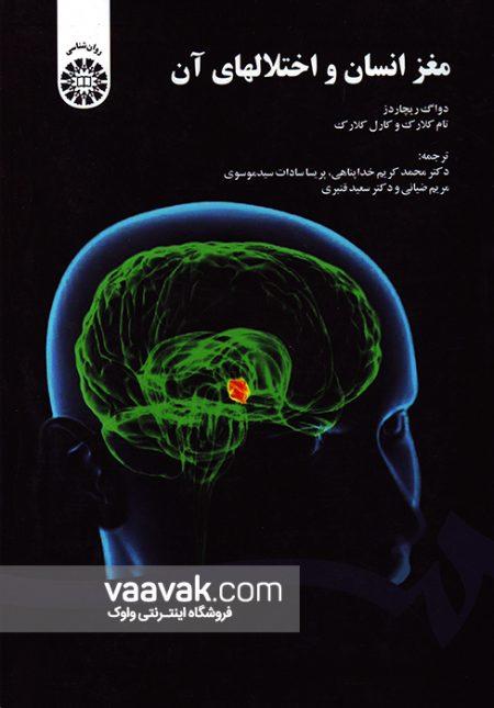 تصویر روی جلد کتاب مغز انسان و اختلالهای آن