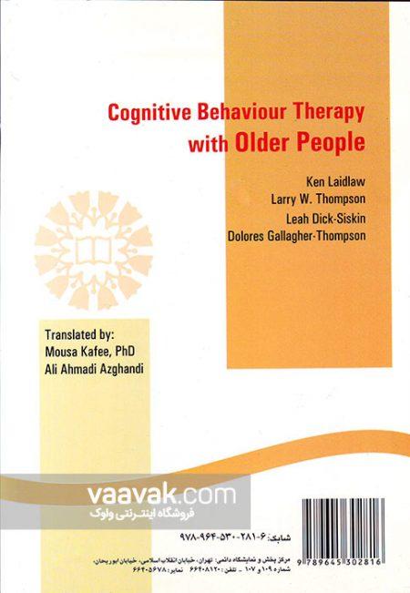 کتاب شناخت-رفتار درمانگری سالمندان