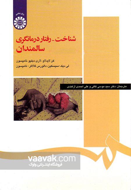 تصویر روی جلد کتاب شناخت-رفتار درمانگری سالمندان