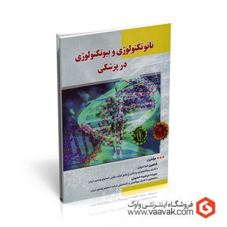 کتاب نانوتکنولوژی و بیوتکنولوژی در پزشکی