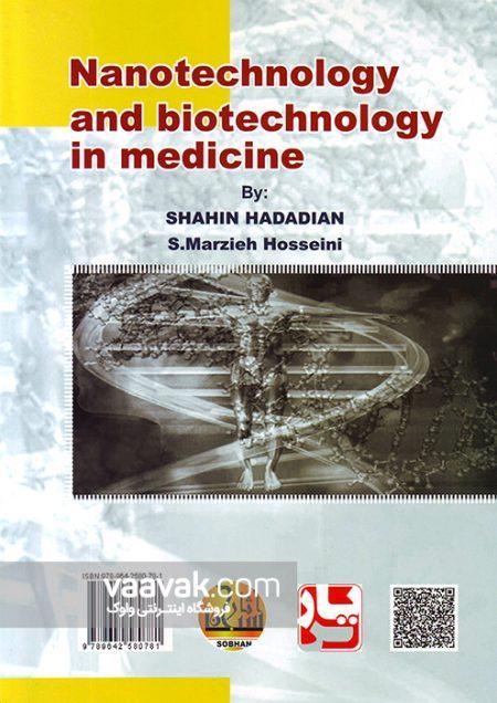 تصویر پشت جلد کتاب نانوتکنولوژی و بیوتکنولوژی در پزشکی