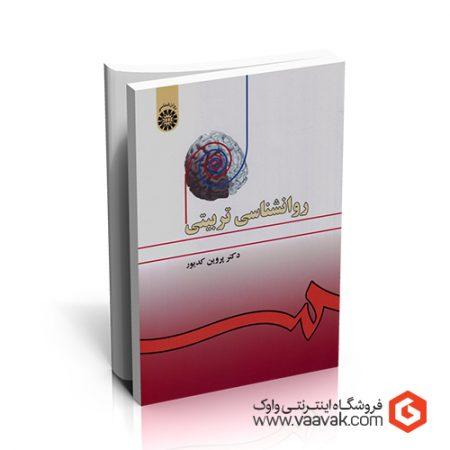 کتاب روانشناسی تربیتی