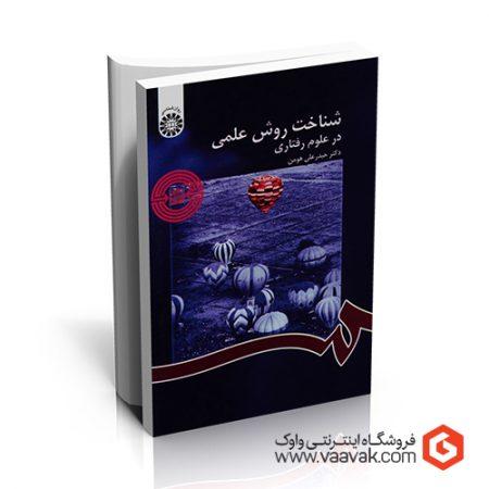 کتاب شناخت روش علمی در علوم رفتاری