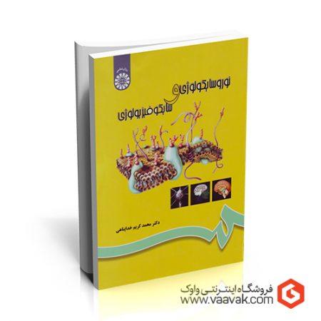 کتاب نوروسایکولوژی و سایکوفیزیولوژی