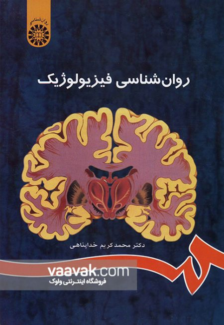 کتاب روانشناسی فیزیولوژیک