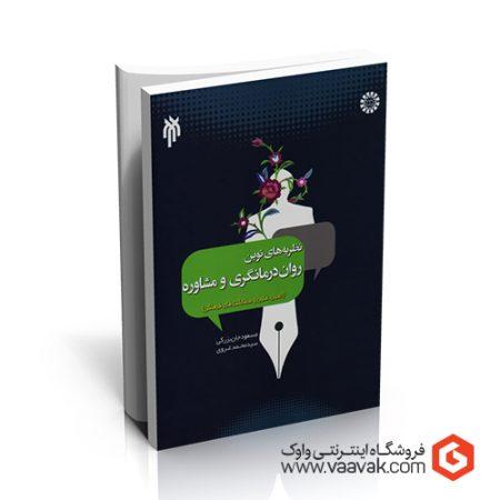 کتاب نظریههای نوین رواندرمانگری و مشاوره (اصول، فنون و مطابقتهای فرهنگی)