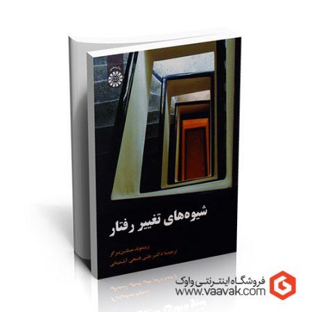 کتاب شیوههای تغییر رفتار