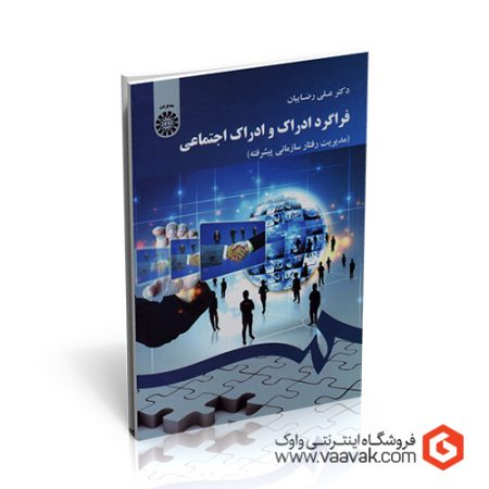 کتاب فراگرد ادراک و ادراک اجتماعی (مدیریت رفتار سازمانی پیشرفته)