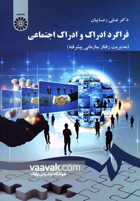 تصویر روی جلد کتاب فراگرد ادراک و ادراک اجتماعی (مدیریت رفتار سازمانی پیشرفته)