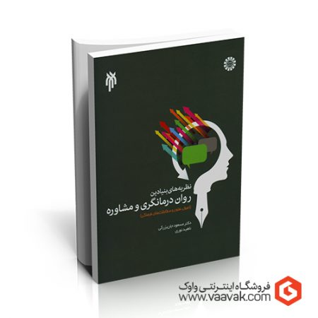 کتاب نظریههای بنیادین روان درمانگری و مشاوره (اصول، فنون و مطابقتهای فرهنگی)