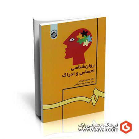 کتاب روانشناسی احساس و ادراک