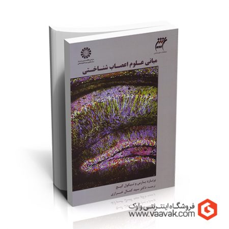 کتاب مبانی علوم اعصاب شناختی