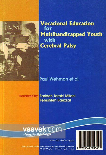 کتاب آموزش حرفهای برای جوانان مبتلا به فلج مغزی و چند معلولیتی