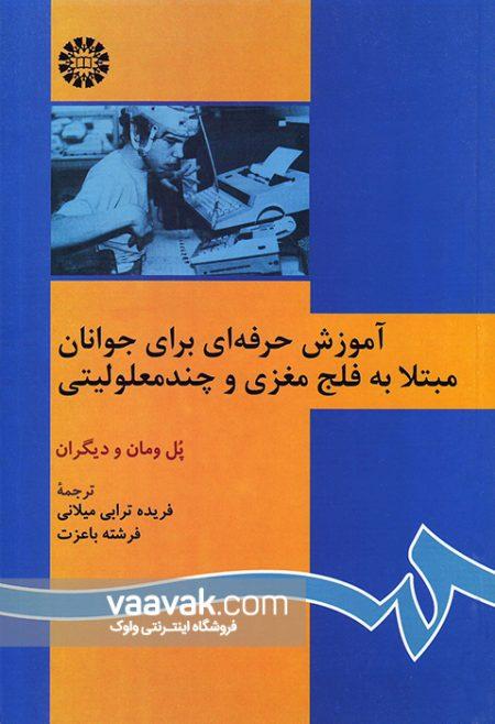 تصویر روی جلد کتاب آموزش حرفهای برای جوانان مبتلا به فلج مغزی و چند معلولیتی