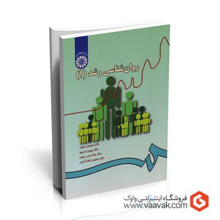 کتاب روانشناسی رشد - جلد ۱