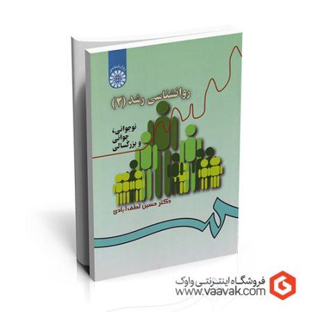 کتاب روانشناسی رشد - جلد ۲؛ نوجوانی، جوانی و بزرگسالی