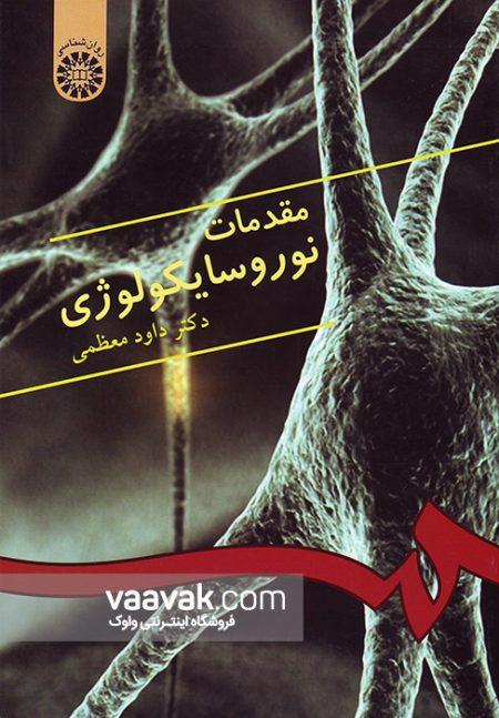 تصویر روی جلد کتاب مقدمات نوروسایکولوژی