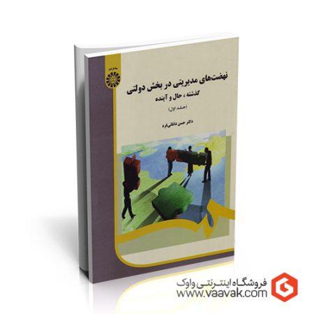 کتاب نهضتهای مدیریتی در بخش دولتی: گذشته، حال و آینده - جلد ۱