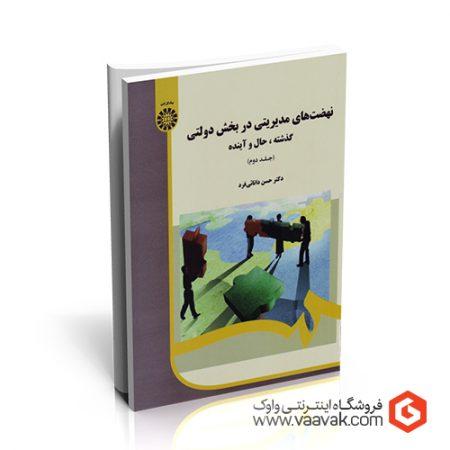 کتاب نهضتهای مدیریتی در بخش دولتی: گذشته، حال و آینده - جلد ۲