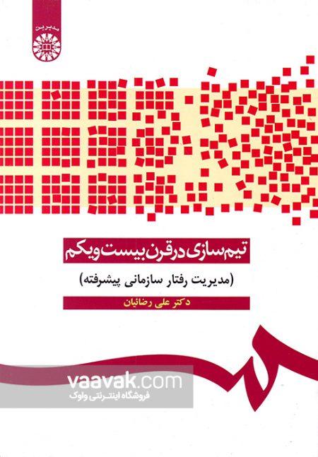 تصویر روی جلد کتاب تیمسازی در قرن بیست و یکم (مدیریت رفتار سازمانی پیشرفته)