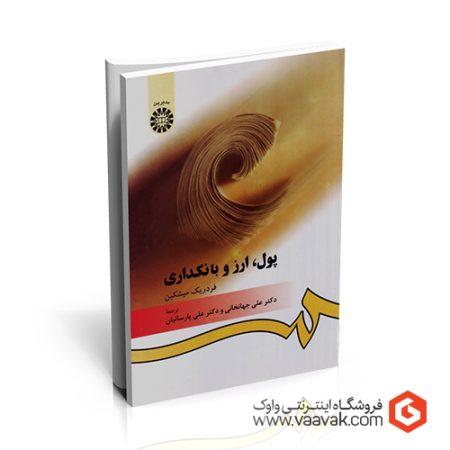 کتاب پول، ارز و بانکداری