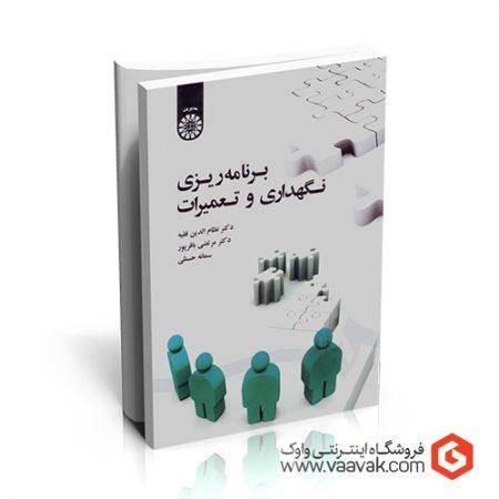 کتاب برنامهریزی نگهداری و تعمیرات