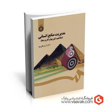 کتاب مدیریت منابع انسانی (مفاهیم، تئورئیها و کاربردها)
