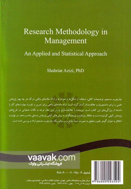 کتاب روش پژوهش در مدیریت: با تاکید بر مثالهای کاربردی و آماری