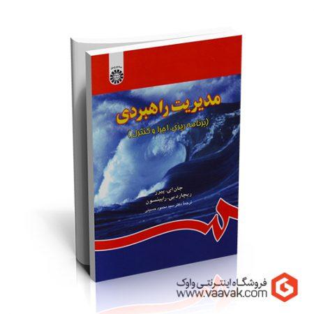 کتاب مدیریت راهبردی (برنامهریزی، اجرا و کنترل)