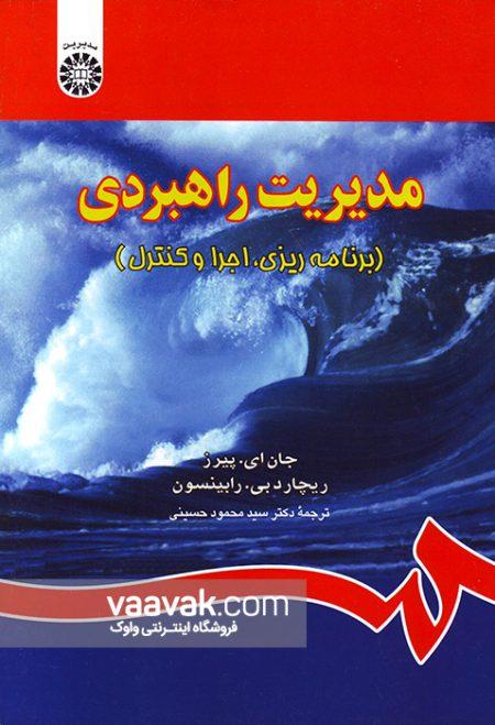 تصویر روی جلد کتاب مدیریت راهبردی (برنامهریزی، اجرا و کنترل)