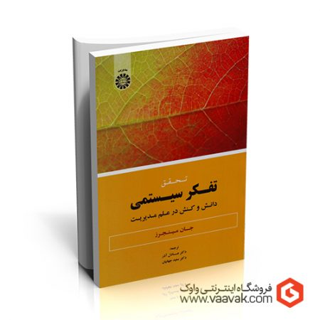 کتاب تحقق تفکر سیستمی: دانش و کنش در علم مدیریت