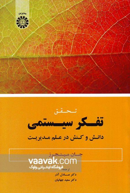 تصویر روی جلد کتاب تحقق تفکر سیستمی: دانش و کنش در علم مدیریت
