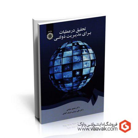 کتاب تحقیق در عملیات برای مدیریت دولتی