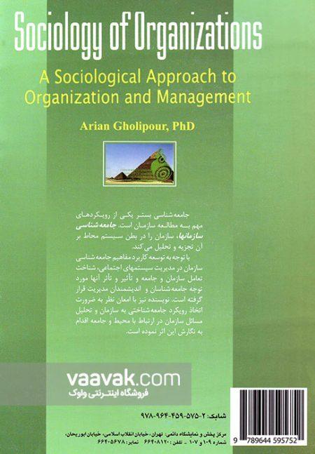 کتاب جامعهشناسی سازمانها: رویکرد جامعهشناختی به سازمان و مدیریت