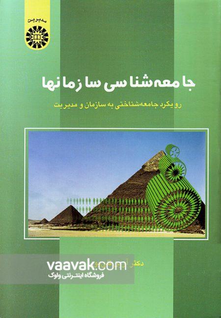 تصویر روی جلد کتاب جامعهشناسی سازمانها: رویکرد جامعهشناختی به سازمان و مدیریت