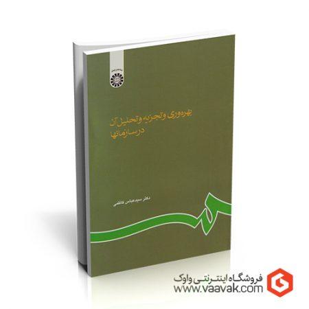 کتاب بهرهوری و تجزیه و تحلیل آن در سازمانها