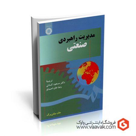 کتاب مدیریت راهبردی صنعتی