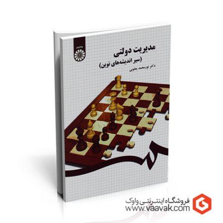 کتاب مدیریت دولتی (سیر اندیشههای نوین)