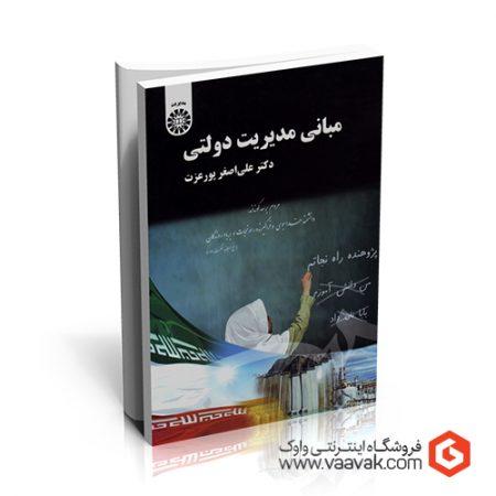 کتاب مبانی مدیریت دولتی