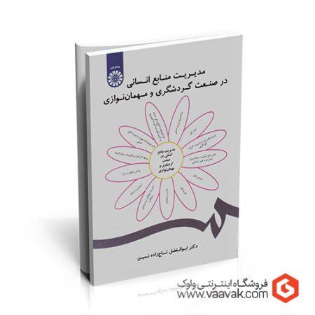 کتاب مدیریت منابع انسانی در صنعت گردشگری و مهمان نوازی