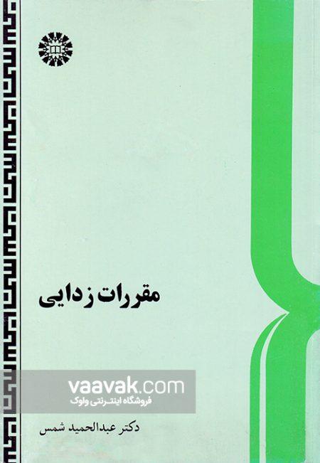 تصویر روی جلد کتاب مقررات زدایی